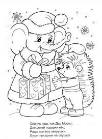 Из мультиков, слнок дед мороз и ежик Детские раскраски зима распечатать