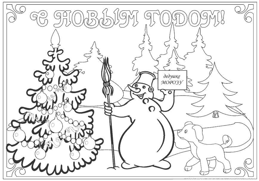 Открытка со снеговиком Детские раскраски зима распечатать