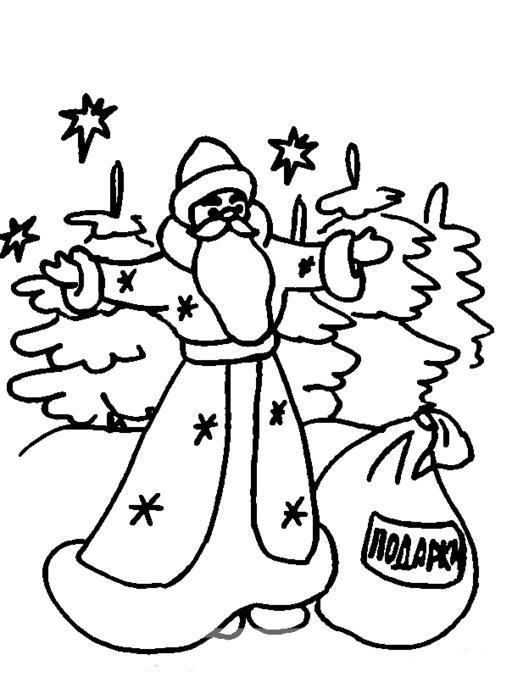 Дед мороз с подарками Раскраска сказочная зима