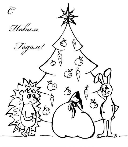 Новый год, открытка для малышей Зимние рисунки раскраски