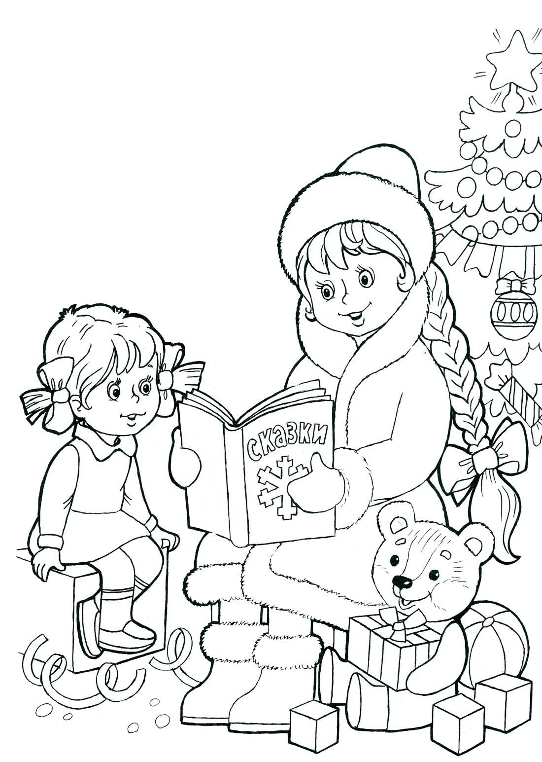 Снегурочка читает сказки Раскраски зима скачать бесплатно