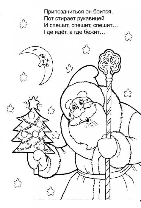 Дед мороз с елочкой Раскраски зима распечатать бесплатно