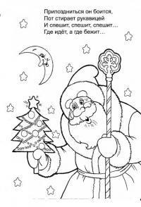 Дед мороз с елочкой Раскраска зима пришла