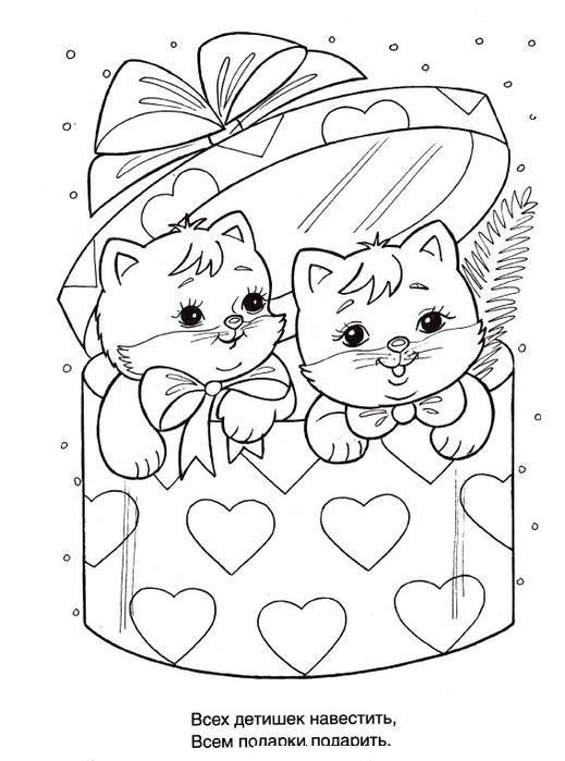Котята в подарок Раскраска сказочная зима