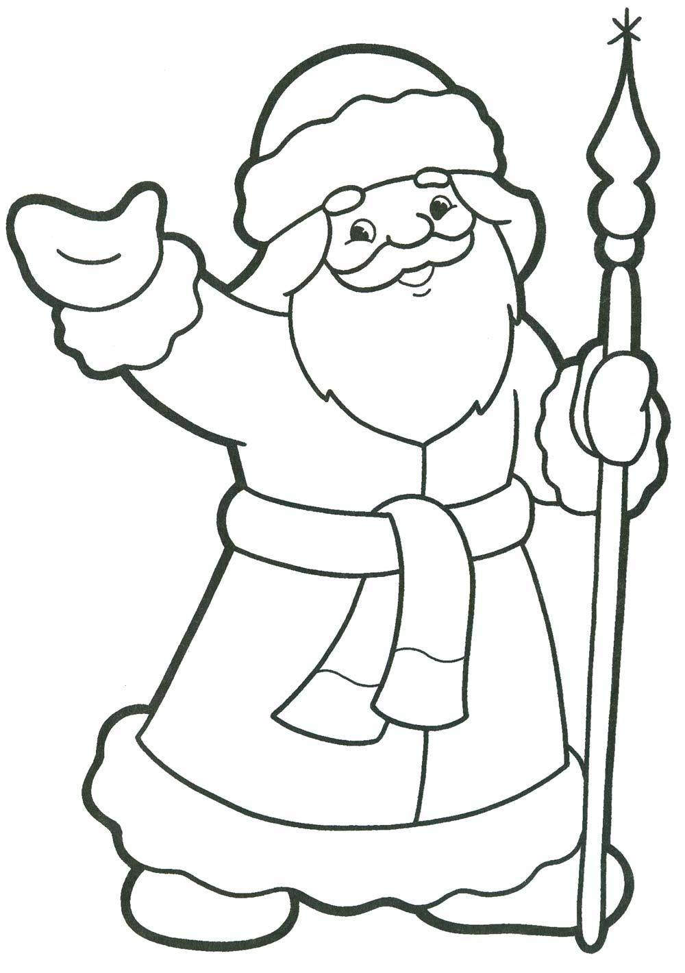 Дед мороз с посохом Раскраска зима пришла