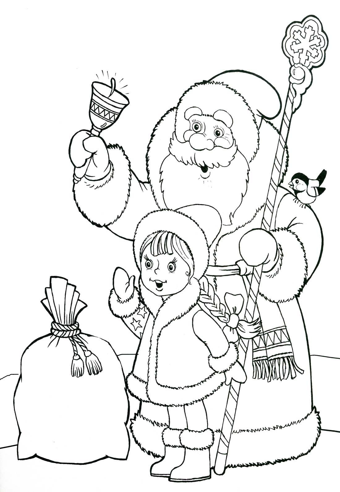 Дед мороз и снегурочка Зимние раскраски для девочек