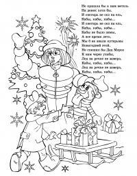 Трое из простоквашино Детские раскраски зима распечатать