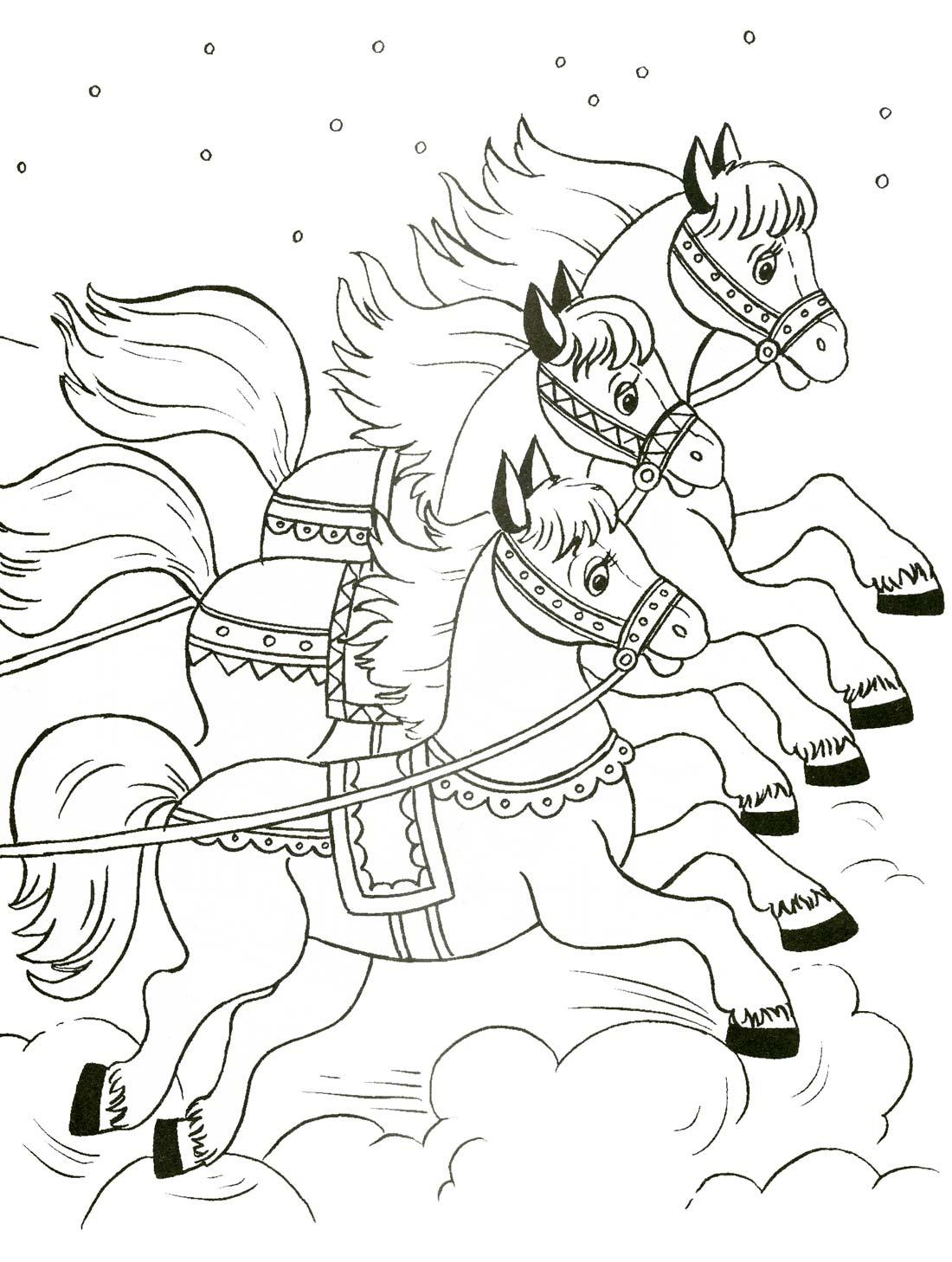 Раскраска три белых коня декабрь январь и февраль