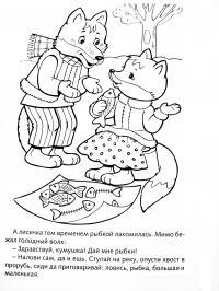 Лиса ест рыбу а волк смотрит Детские раскраски зима распечатать
