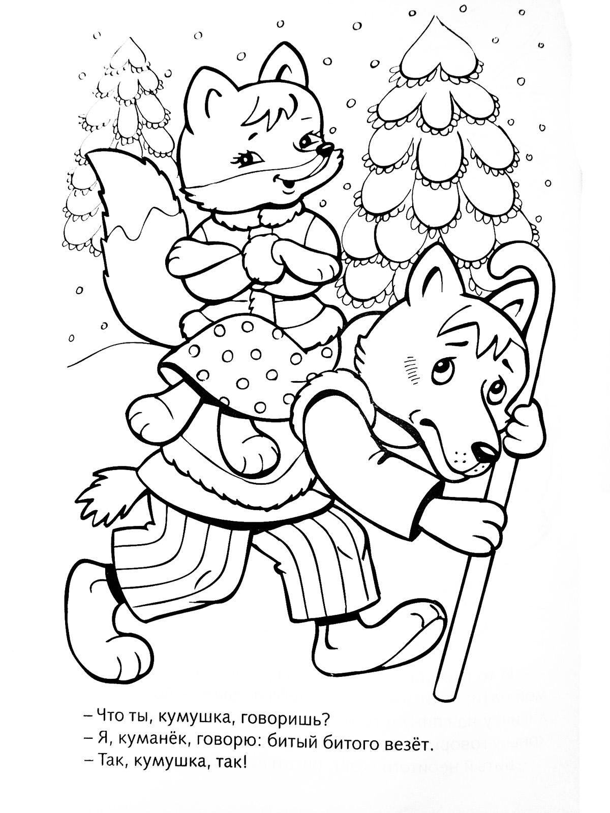 Волк везет лисичку на спине Детские раскраски зима распечатать