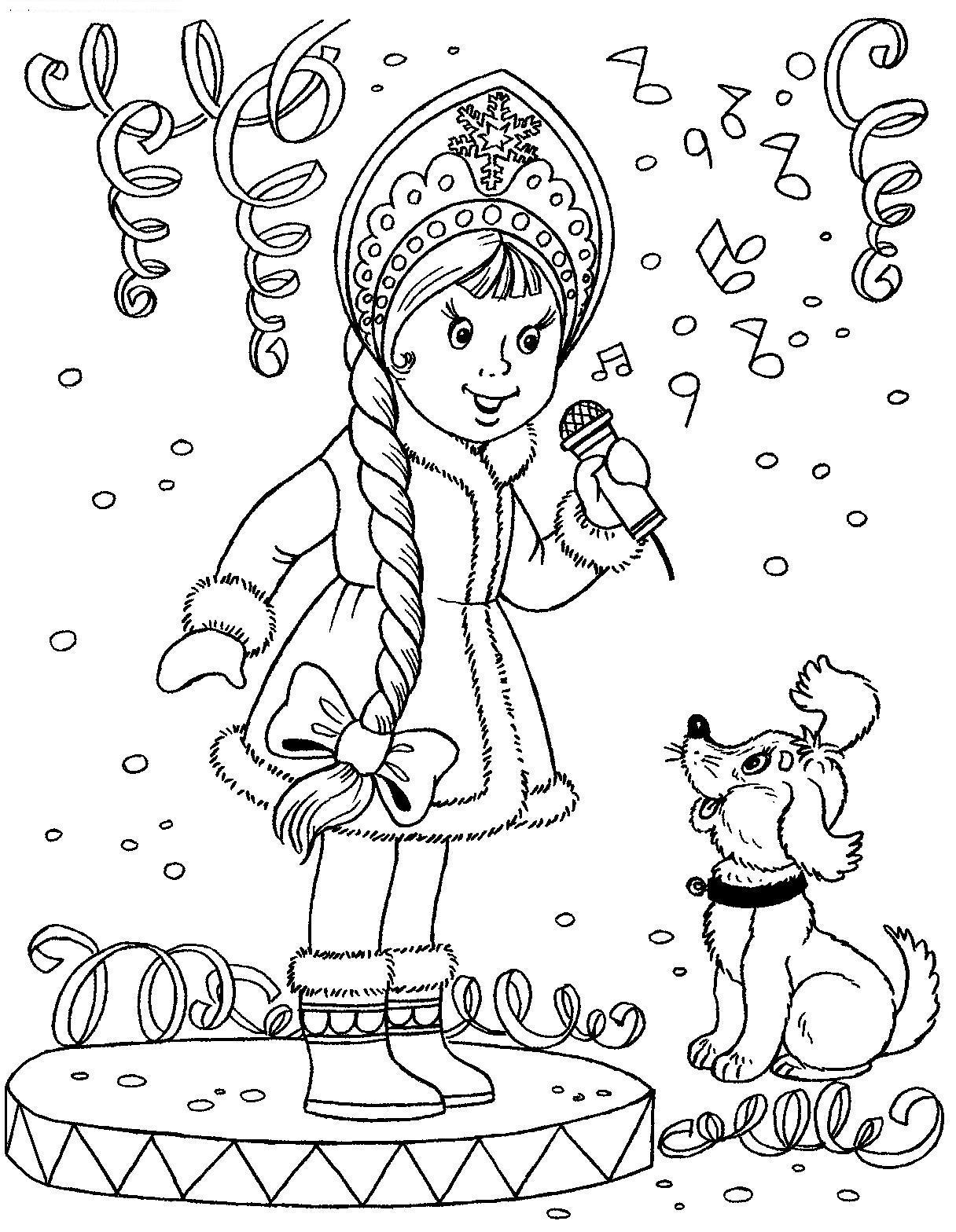 Снегурочка поет на сцене Раскраски зима скачать бесплатно