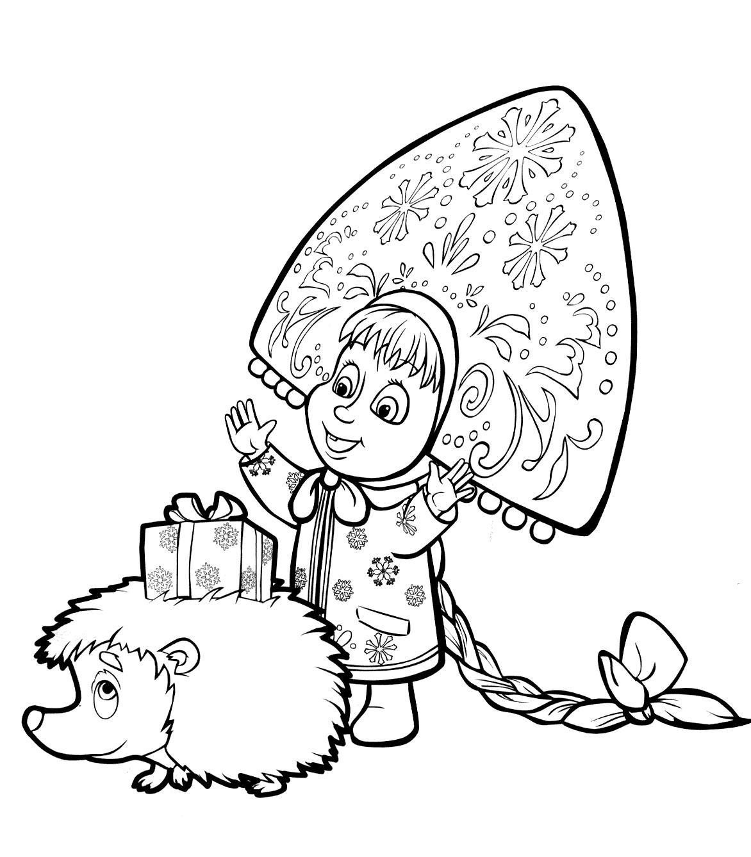 Маша в костюме снегурочки и ежик Детские раскраски зима распечатать