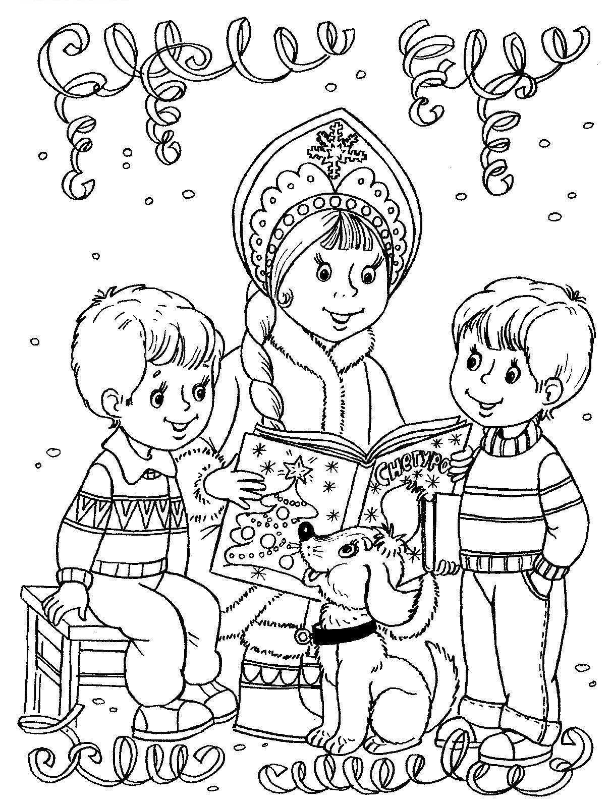 Снегурочка читает детям сказки Раскраски зима скачать бесплатно