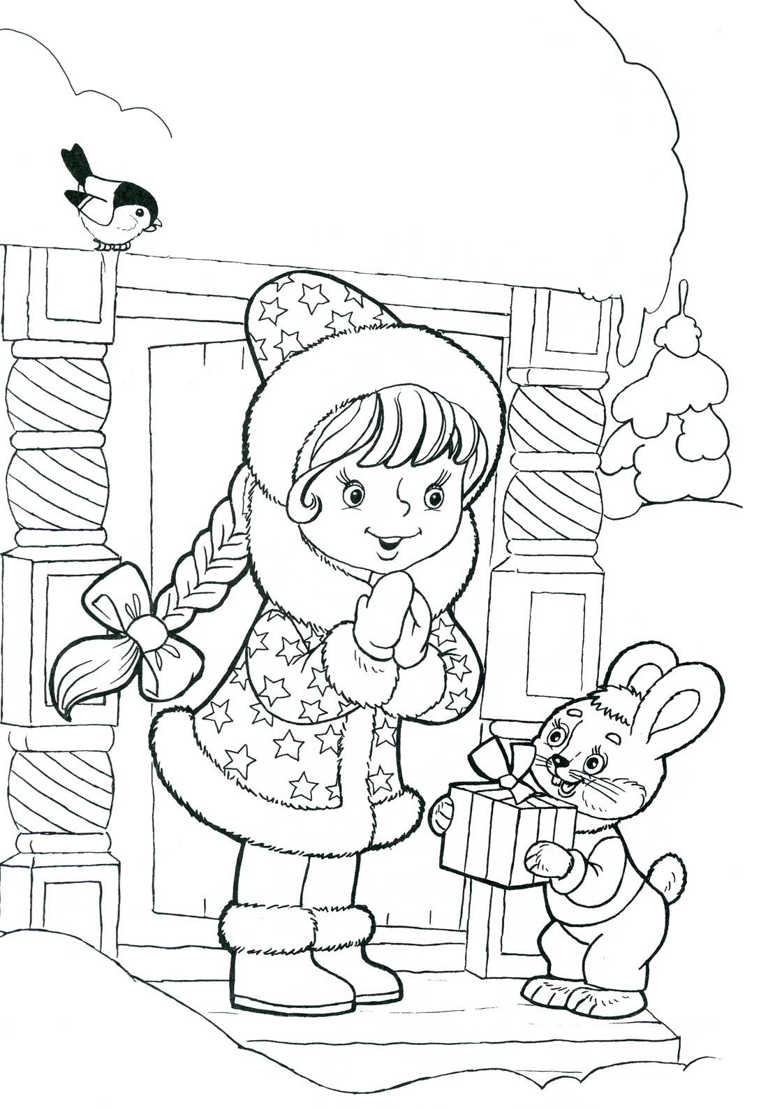Снегурочка получает подарок Раскраски зима скачать бесплатно