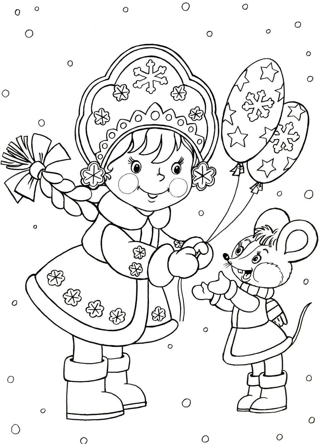 Снегурочка дарит шары Раскраски зима скачать бесплатно