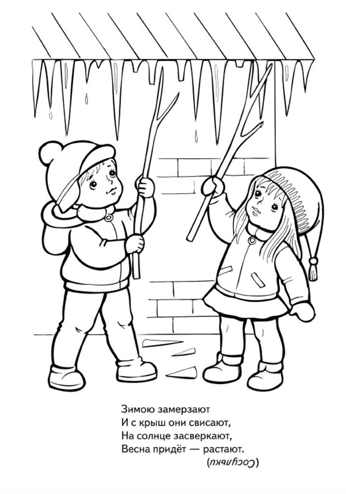 Загадка про сосульки Раскраски на тему зима