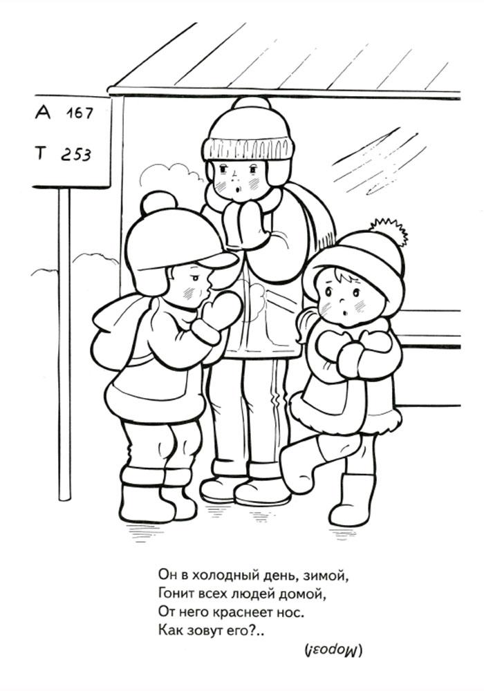 Загадка про мороз Раскраски на тему зима