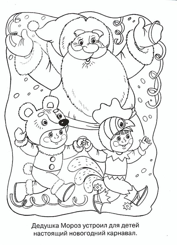 Карнавал Раскраска зима