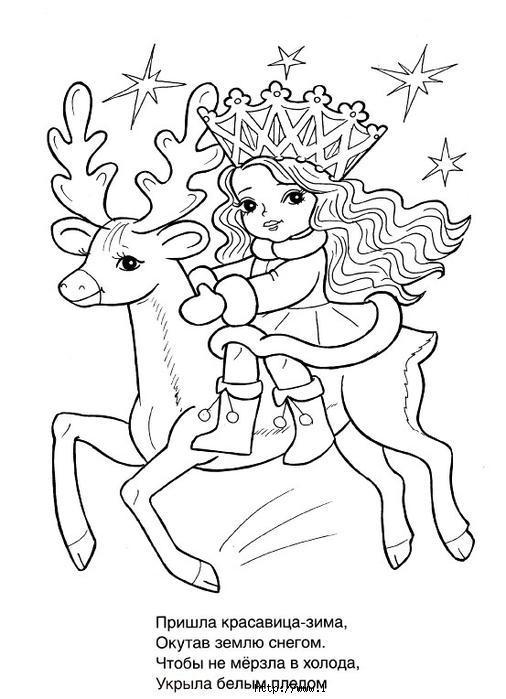 Принцесса на олене Детские раскраски зима распечатать