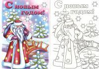 Открытки к новому году с дедом морозом, раскрась по образцу Детские раскраски зима распечатать