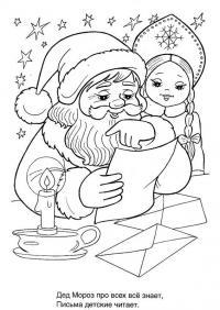 Открытка, дед мороз со снегурочкой читают письма от детей Раскраски зима скачать бесплатно