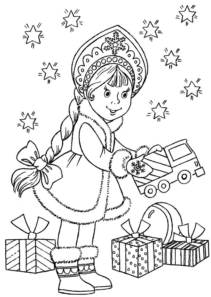 Открытка снегурочка дарит подарки Раскраски зима скачать бесплатно