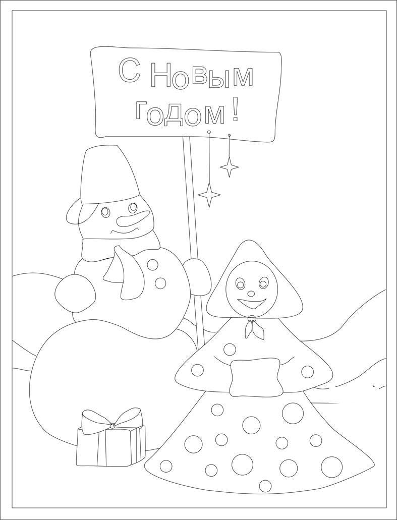 Открытки с елочкой и снеговиком Рисунок раскраска на зимнюю тему