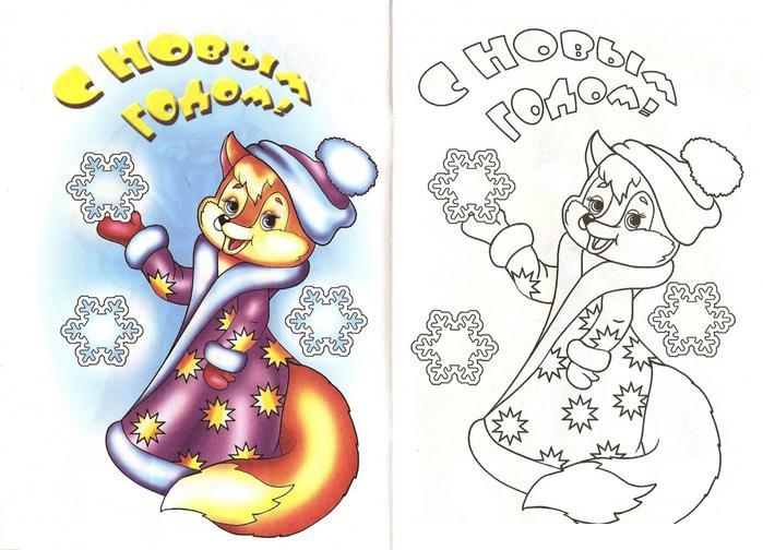 Открытки с лисичкой Детские раскраски зима распечатать