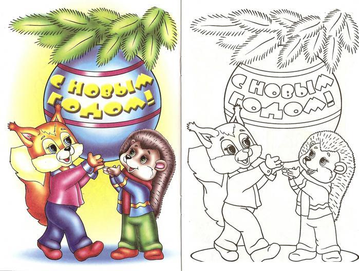 Открытки с ежиком и бельченком Детские раскраски зима распечатать