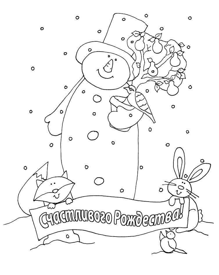 Открытки со снеговиком и животными Детские раскраски зима распечатать