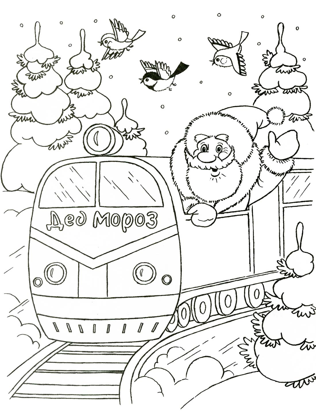 Плакаты, дед мороз едет в поезде Зимние раскраски для мальчиков