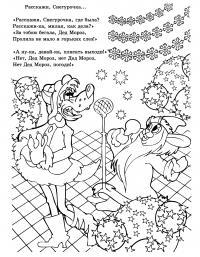 Плакаты, заяц и волк из ну погоди поют песенку в костюмах снегурочки и деда мороза Раскраски зима скачать бесплатно