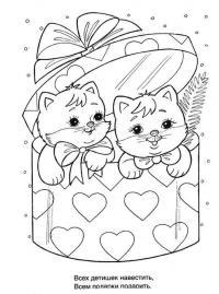 Котята в подарок Детские раскраски зима распечатать