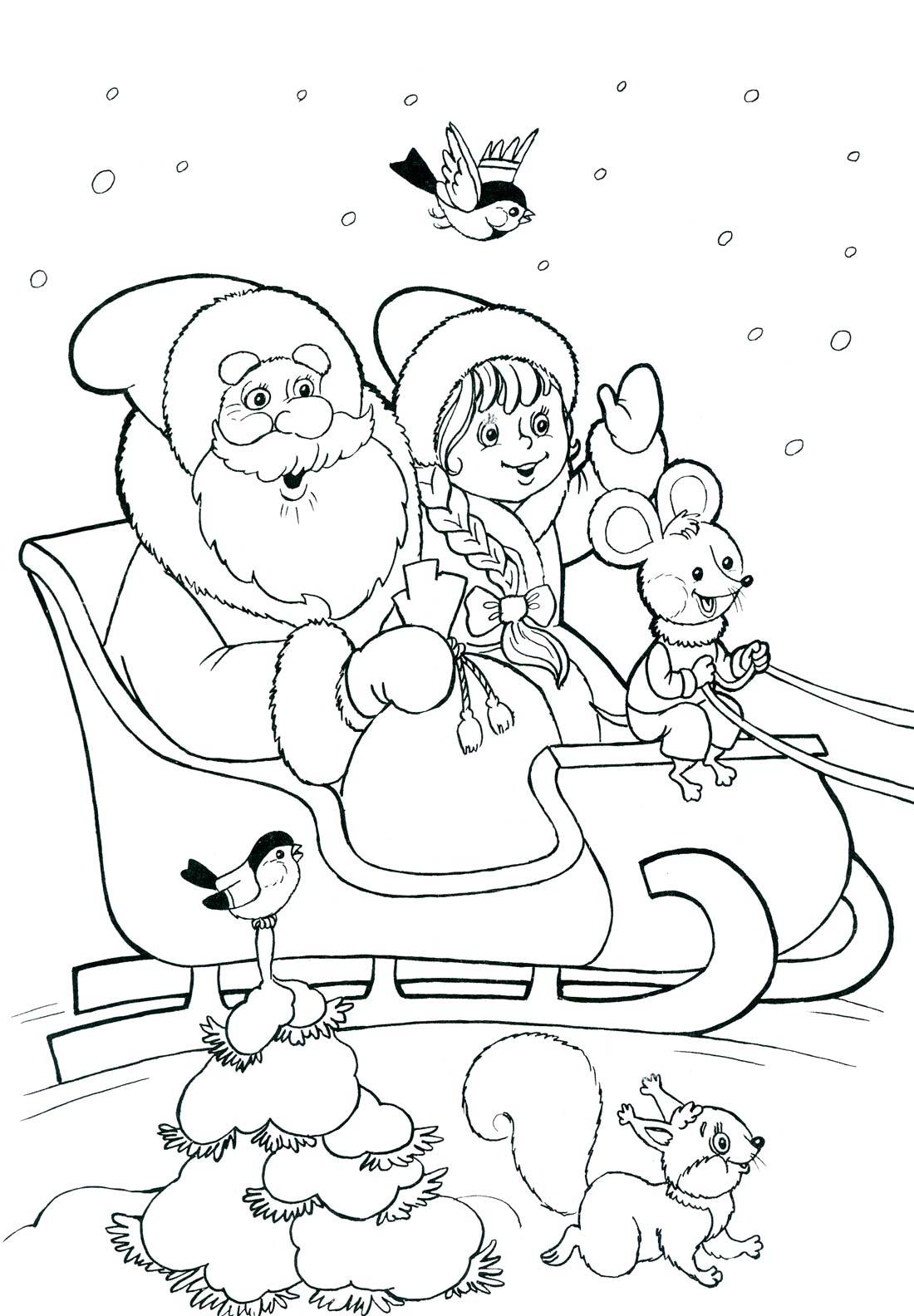 Дед мороз и снегурочка в санях Детские раскраски зима распечатать