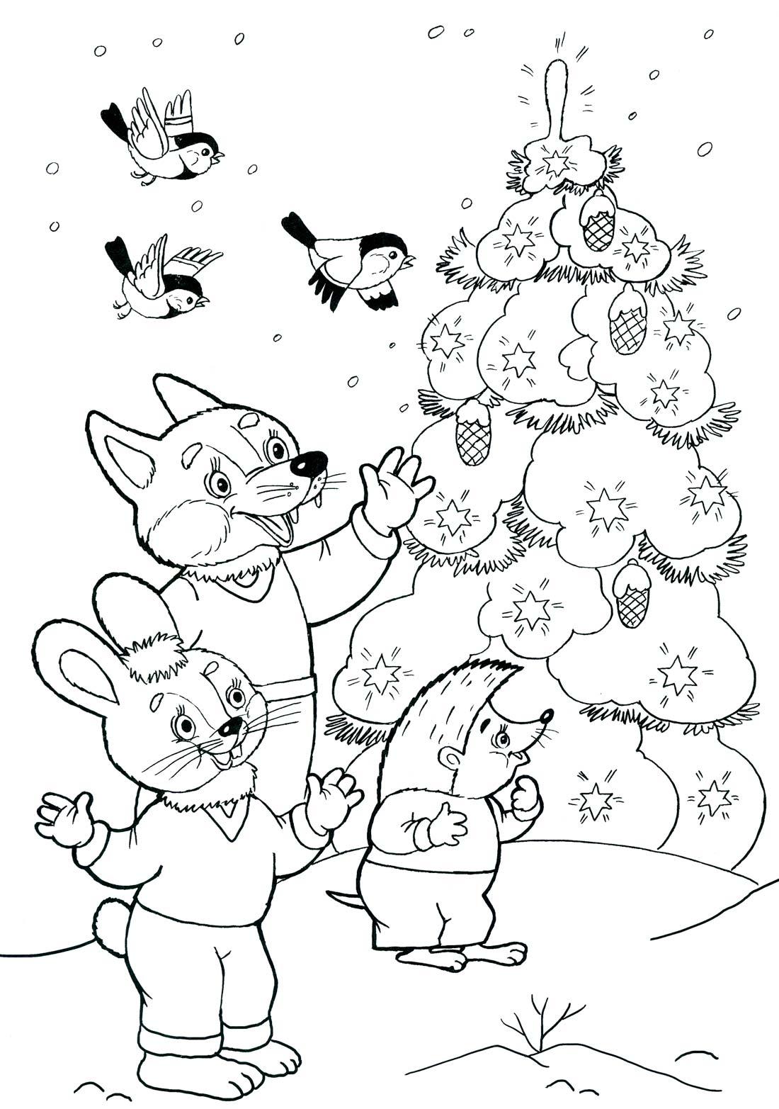 Лиса, заяц и ежик возле наряженной елки в лесу Детские раскраски зима распечатать