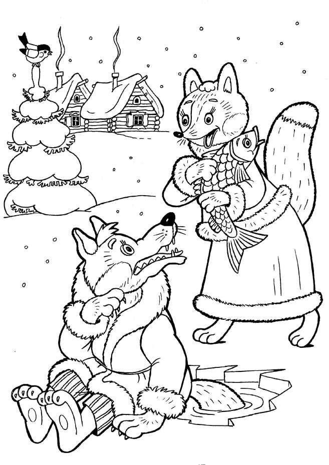 Волк и лиса Раскраски про зиму для детей