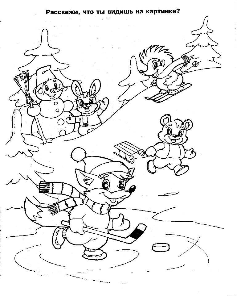 Каток, рассказ по картинке на катке Детские раскраски зима распечатать