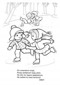Дети на льду Раскраска зима пришла