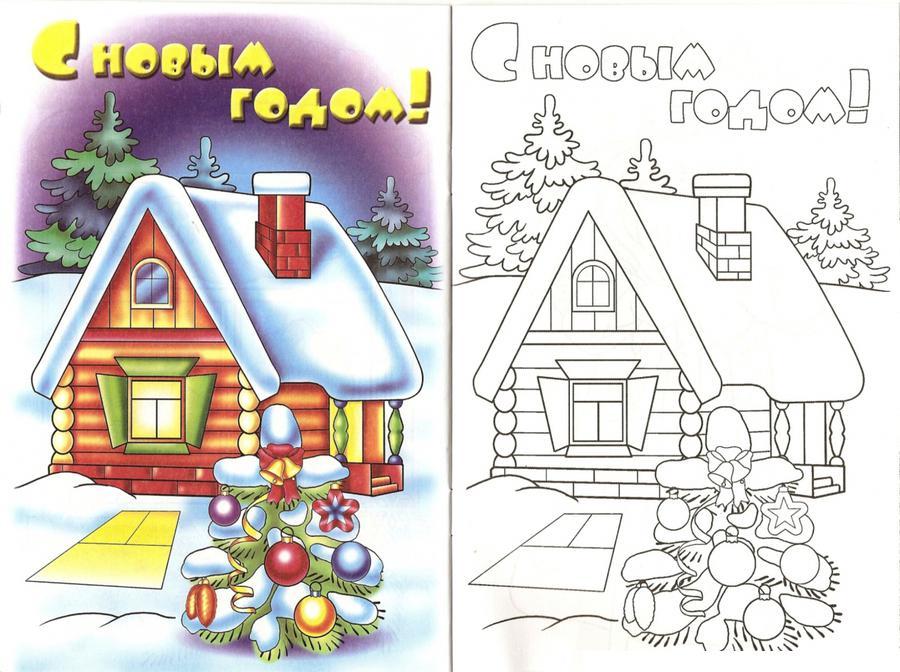 Открытки, избушка и наряженная елочка Детские раскраски зима распечатать