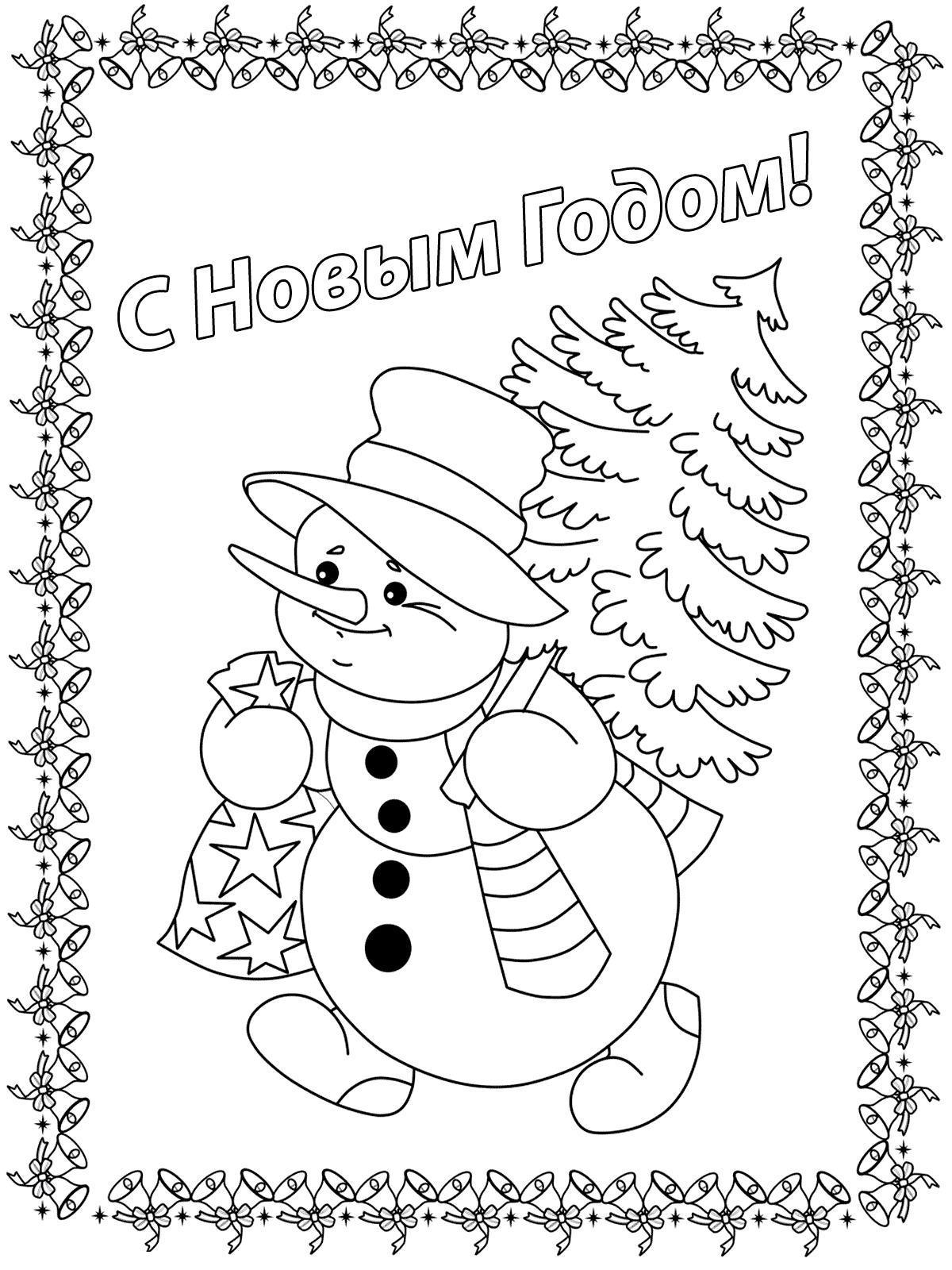 Открытки, снеговик несет елку и мешок с подарками Рисунок раскраска на зимнюю тему