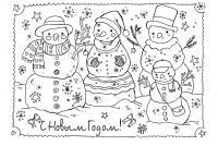Открытки, снеговички поздравляют с новым годом Рисунок раскраска на зимнюю тему