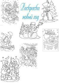 Открытки, разные раскраски к новому году Детские раскраски зима распечатать