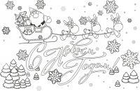 Открытки с санта клаусом и оленями Детские раскраски зима распечатать