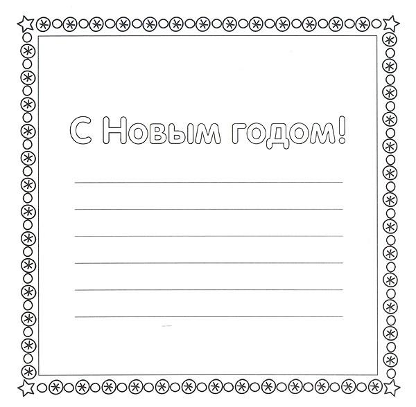Открытка-письмо Детские раскраски зима распечатать